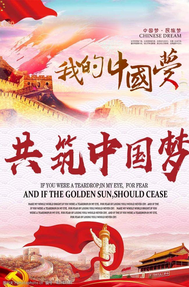 传递爱心共筑中国梦图片
