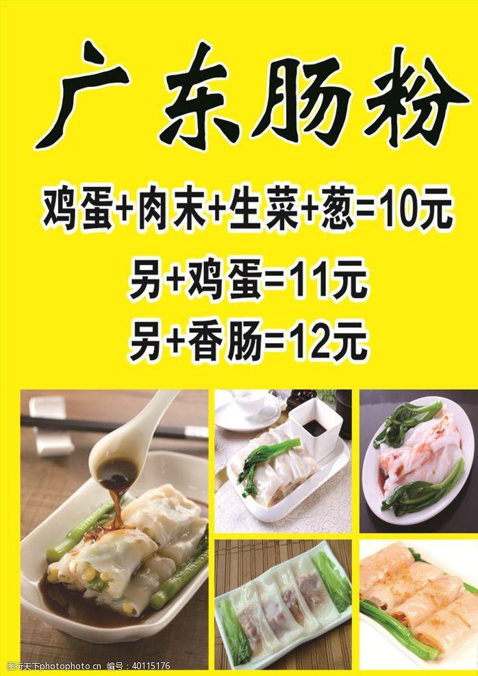 餐饮素材广东肠粉美食餐饮小吃图片