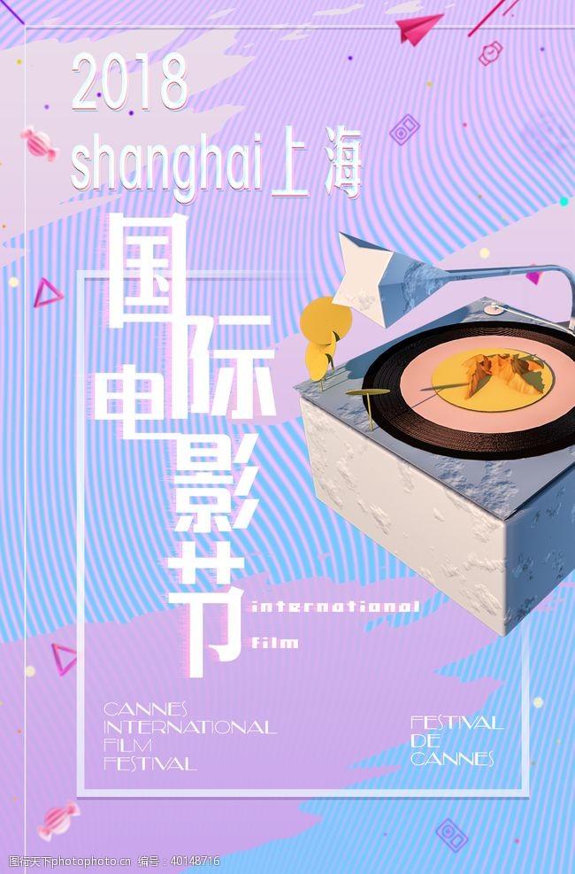 中国电影节国际电影节图片