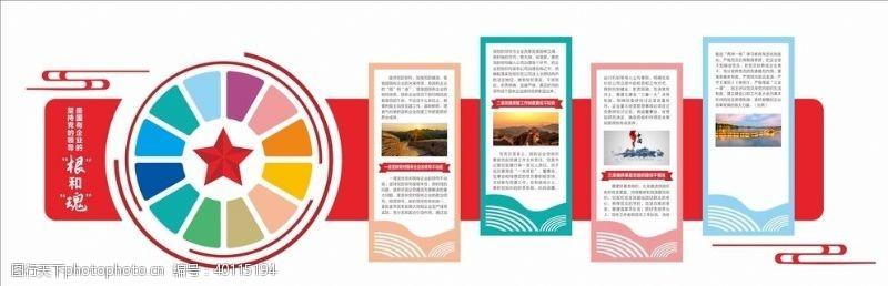 五星红旗国有企业根和魂党建制度图片