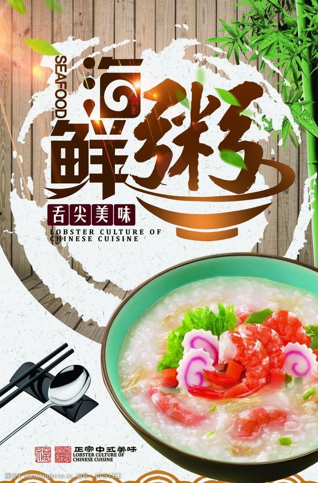 稀饭海鲜粥图片