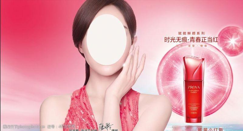 化妆品活动红色化妆品海报图片