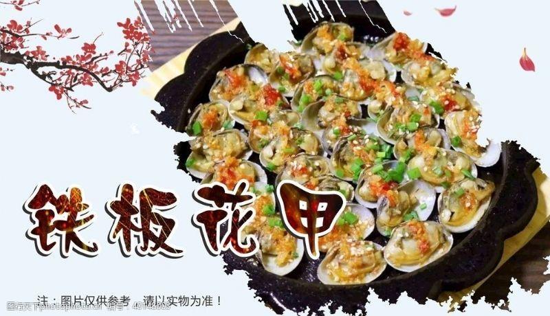 贝壳花甲海报图片