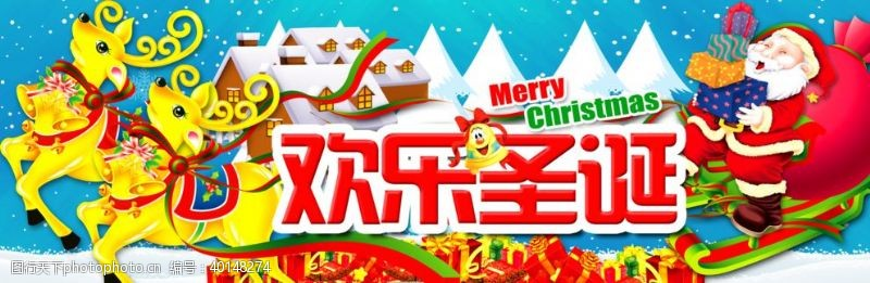 吊旗设计欢乐圣诞图片