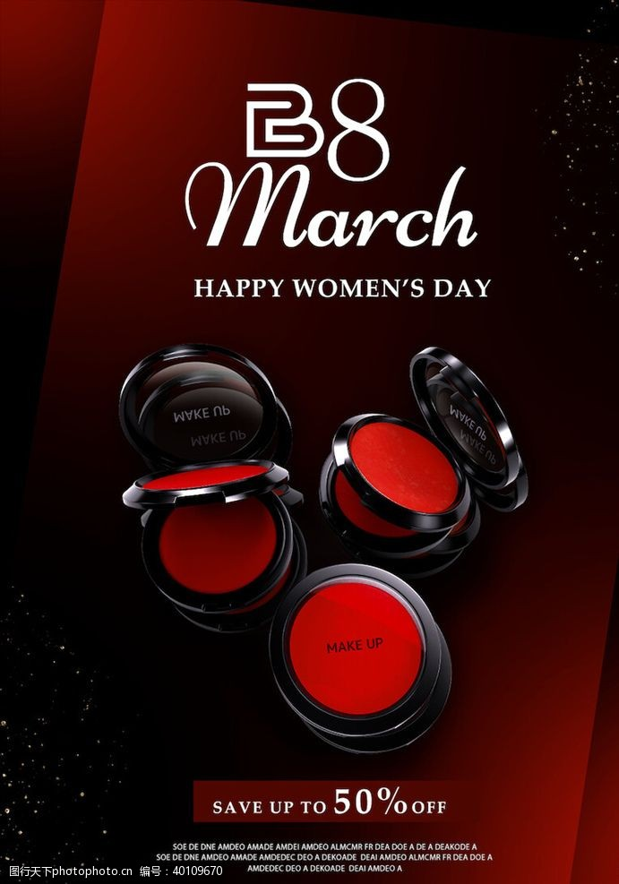 化妆品活动化妆品促销海报图片