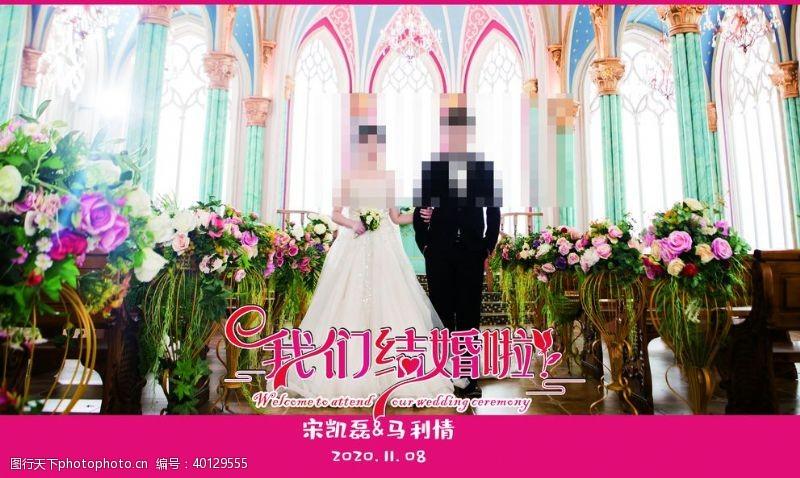 婚庆素材婚庆背景图片