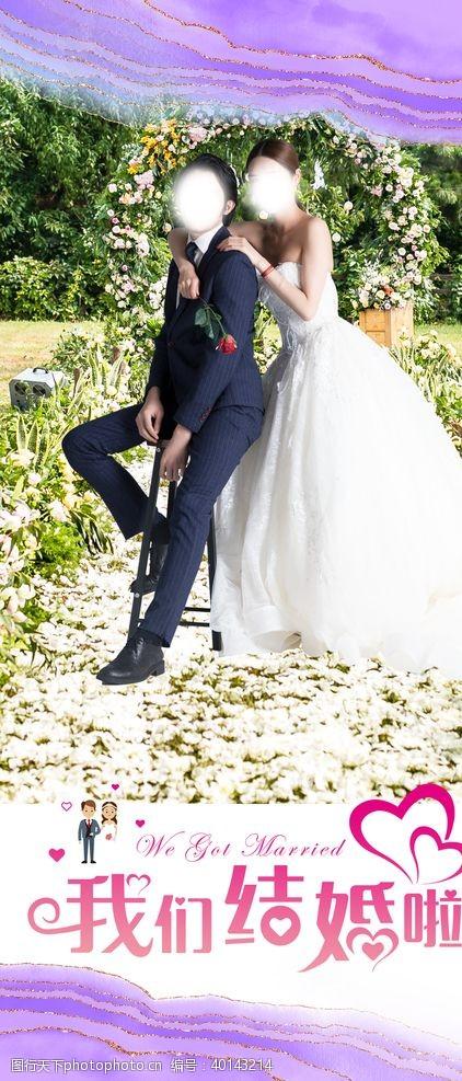 请贴婚庆展图片