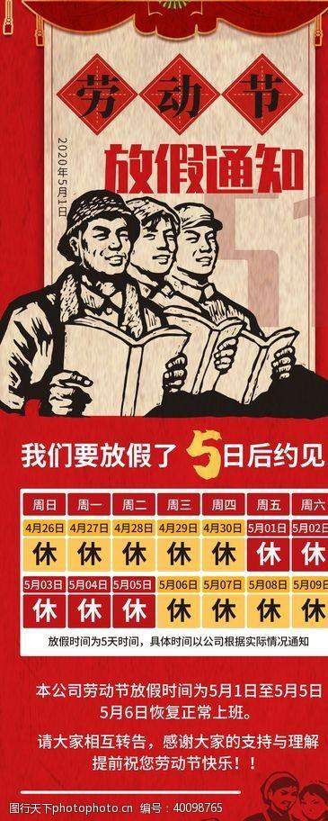 五一海报劳动节放假通知图片