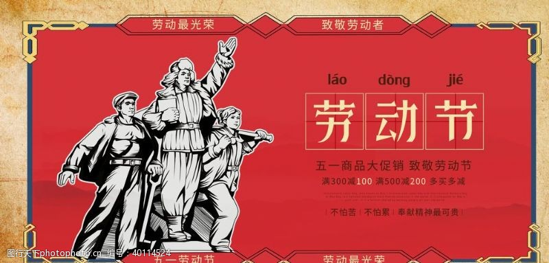 五一海报劳动节图片