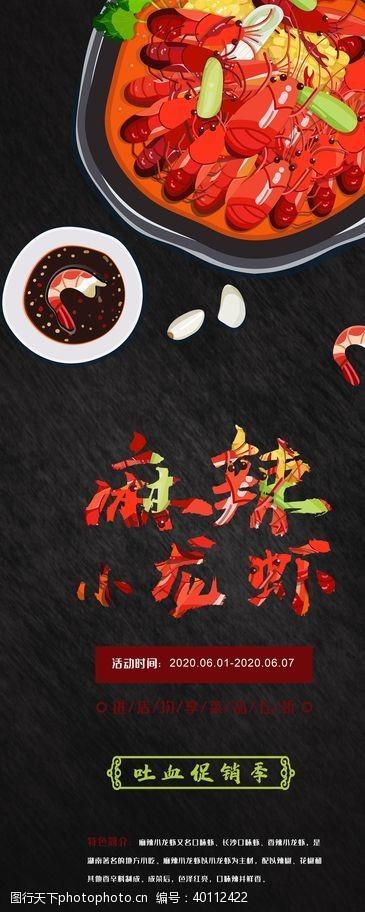 蒜香小龙虾麻辣小龙虾图片