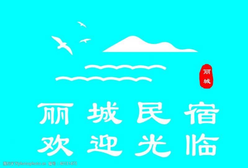 海鸥民宿欢迎光临图片