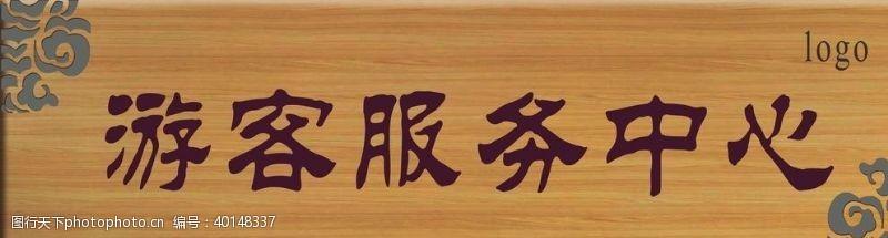 标识标志图标木质牌游客服务中心图片