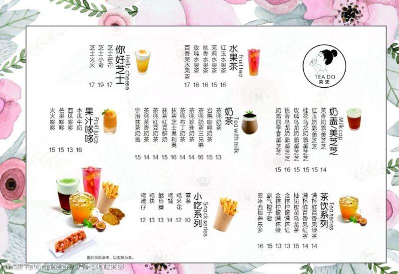 奶茶店菜单奶茶菜单图片