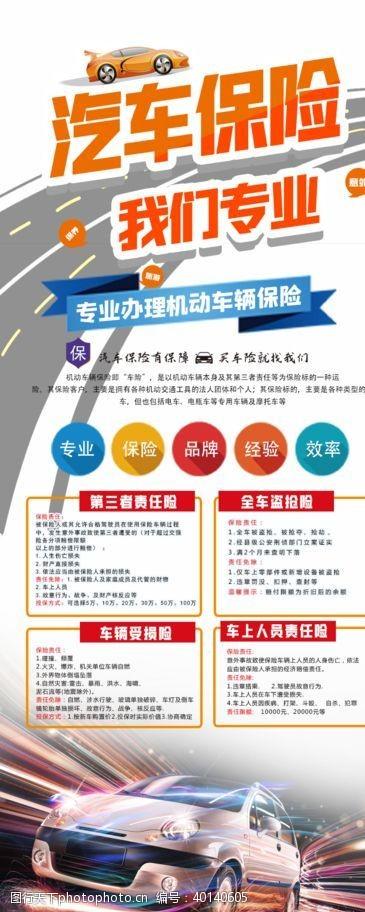 保险展架汽车保险图片