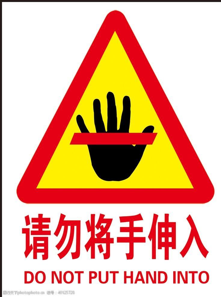 警告标志请勿将手伸入图片