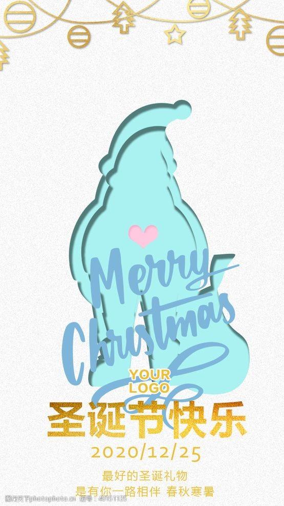节日海报圣诞节圣诞节快乐图片