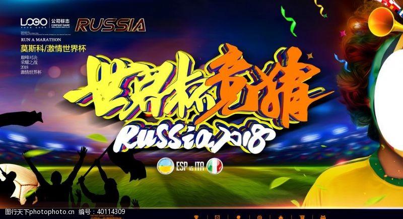 创意展板世界杯图片
