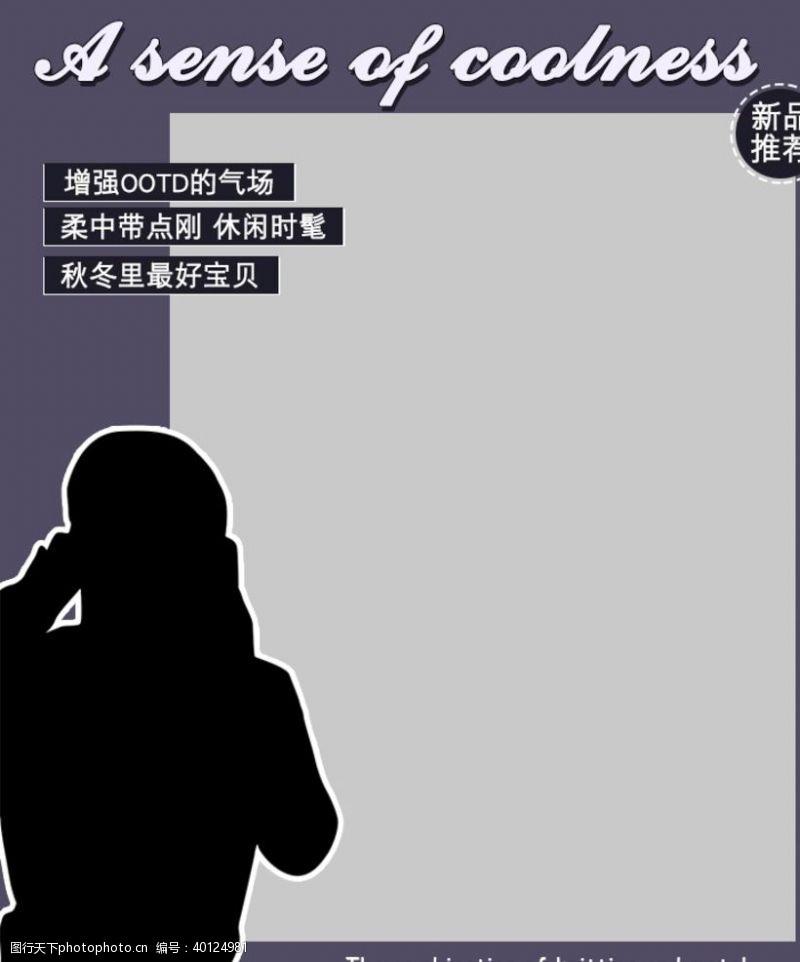 运动休闲首页主图女装海报图片