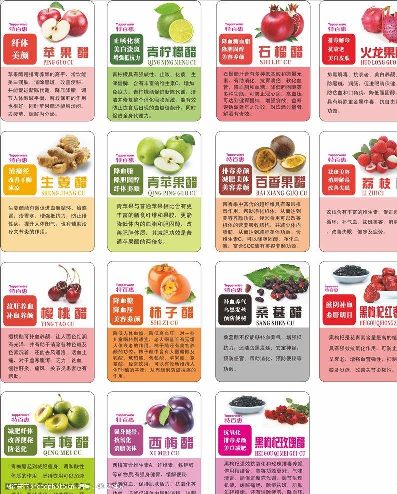 水果贴纸水果标签图片