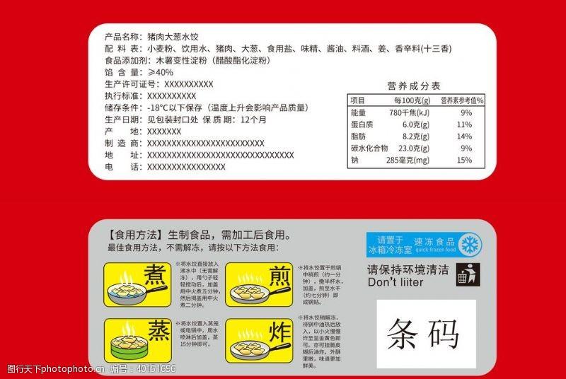 大葱水饺包装袋图片