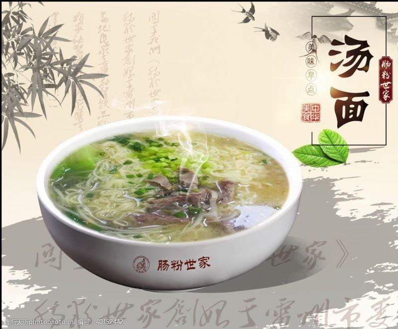 稀饭汤面灯箱设计图片
