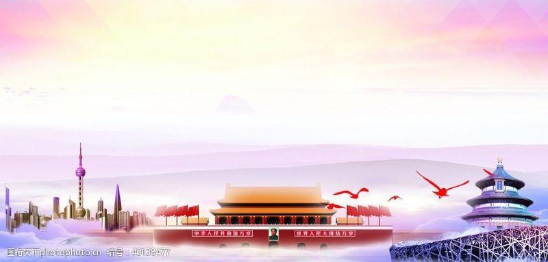 天安门海报图片
