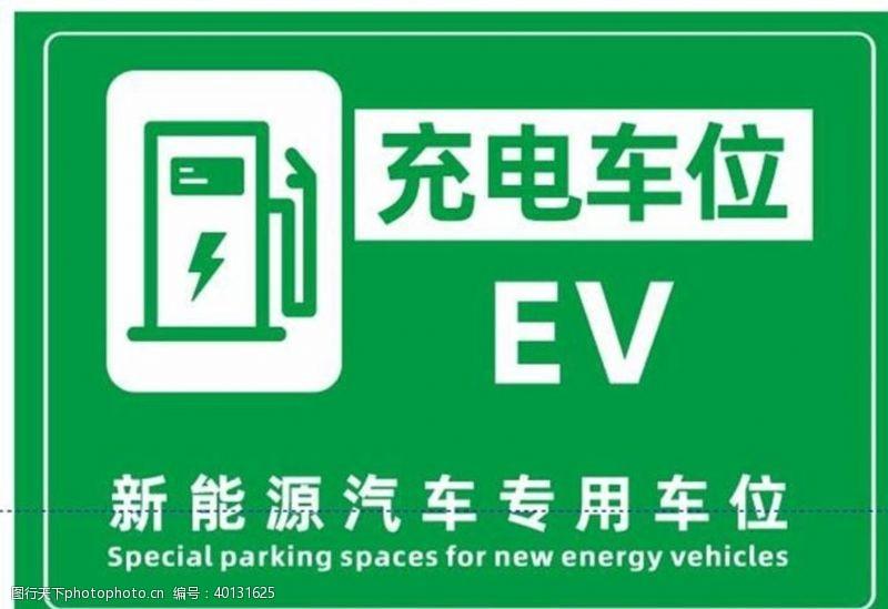 新能源汽车新能源充电车位图片