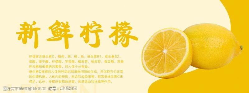 柠檬广告新鲜柠檬图片