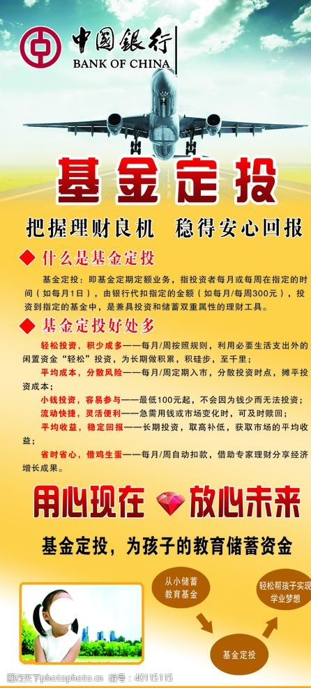 汇款银行海报图片