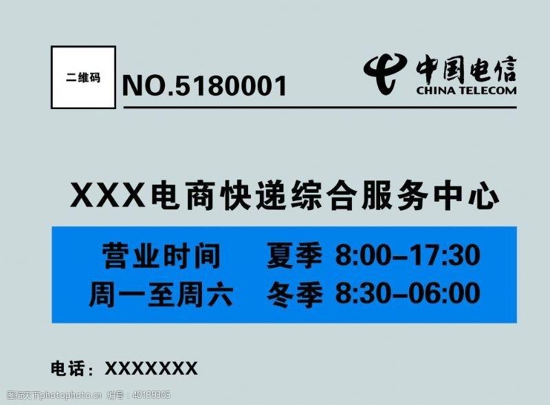 电信logo中国电信铜牌图片
