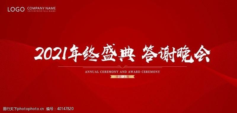 红飘带2021年终盛典答应晚会图片