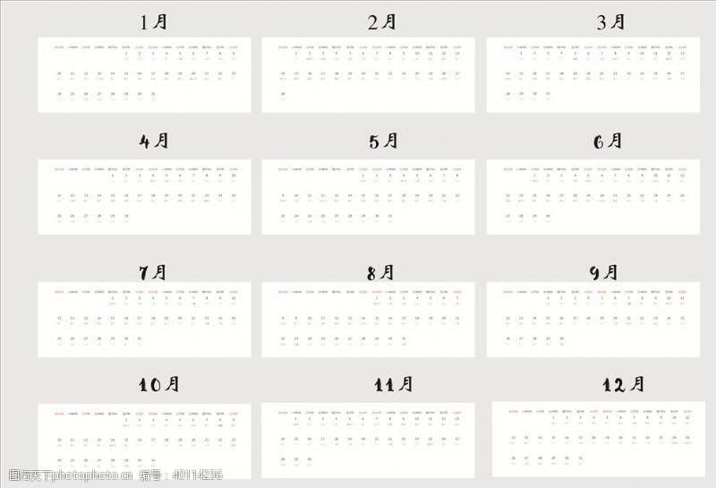 cis2021日历图片