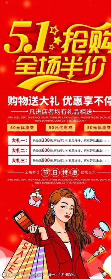 五一传单51钜惠图片