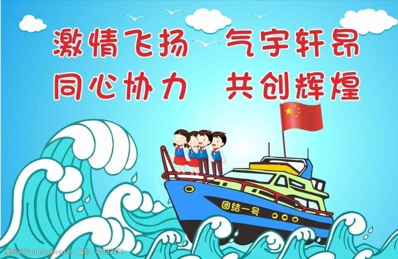 卡通小朋友班旗图片