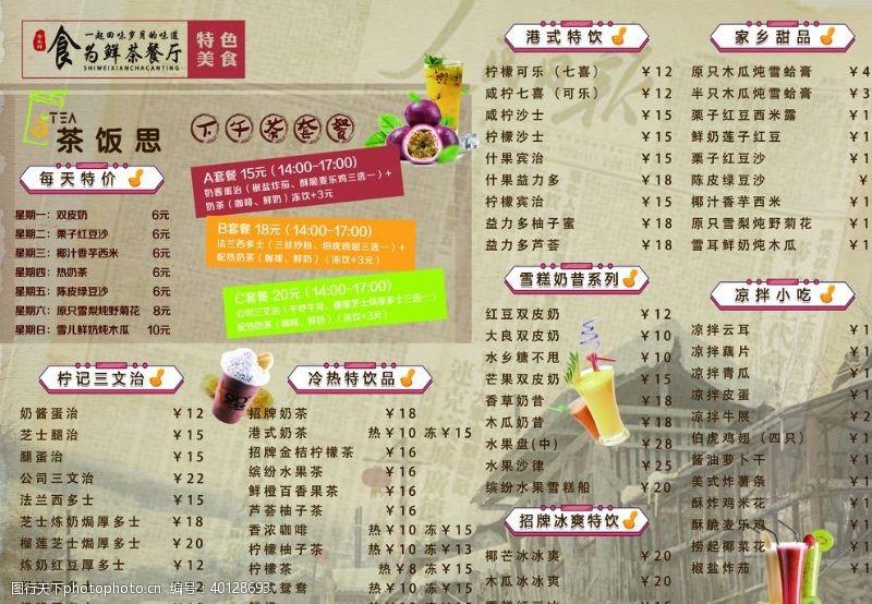茶餐厅菜单图片