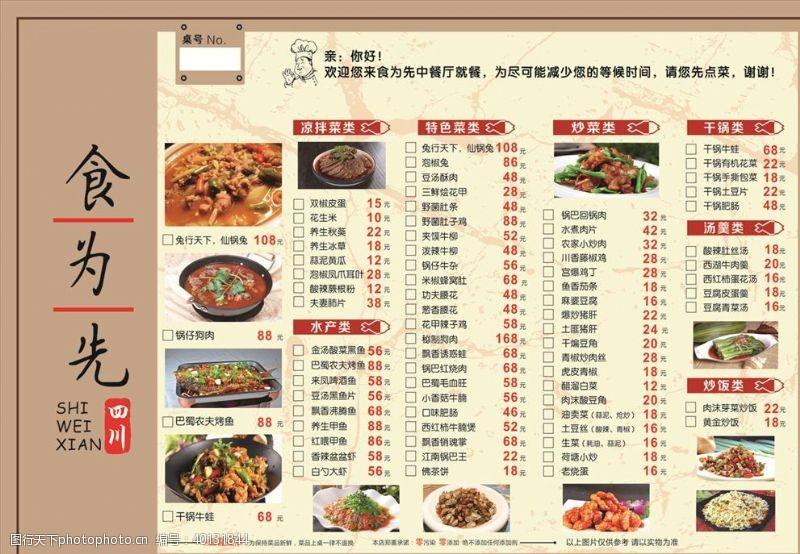 点餐单餐厅勾单图片