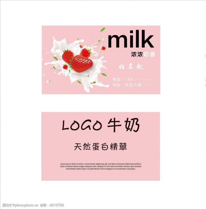 粉色名片草莓牛奶名片图片