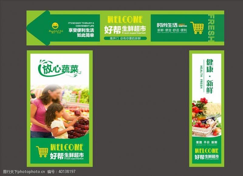 洗护超市橱窗超市海报图片