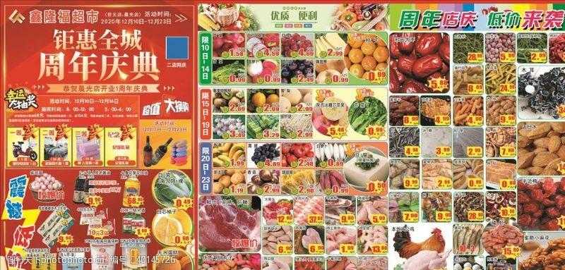 宣传彩页超市周年庆图片