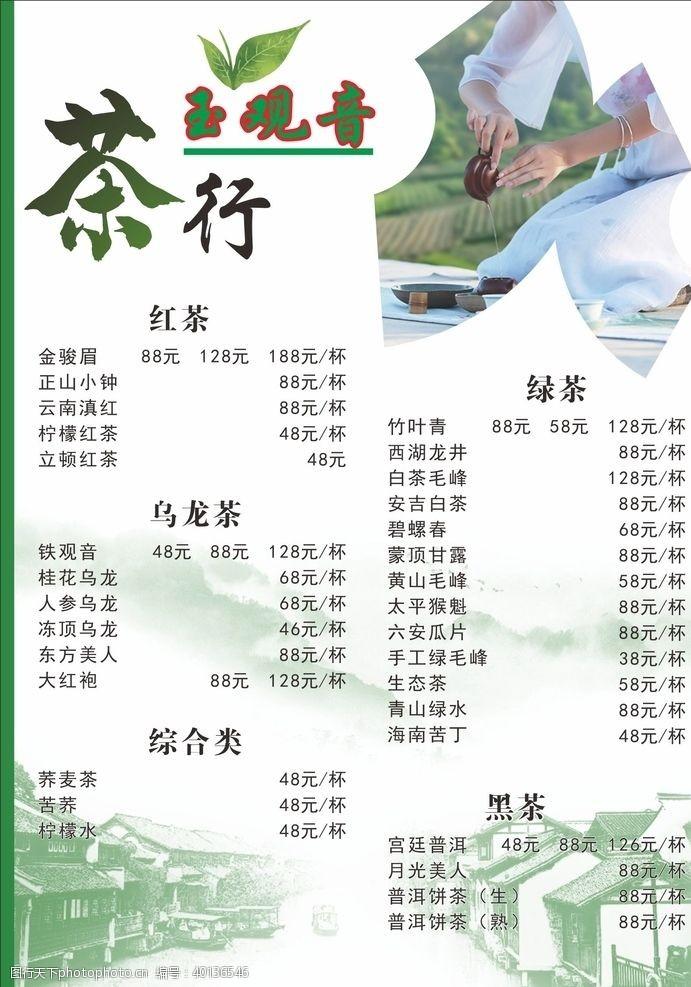 茶行价目单图片