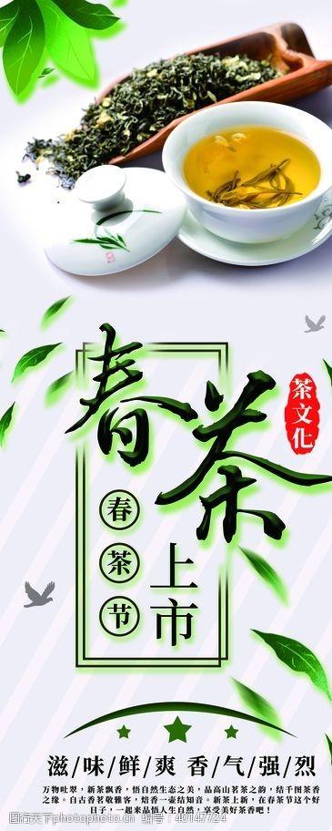 春茶图片设计