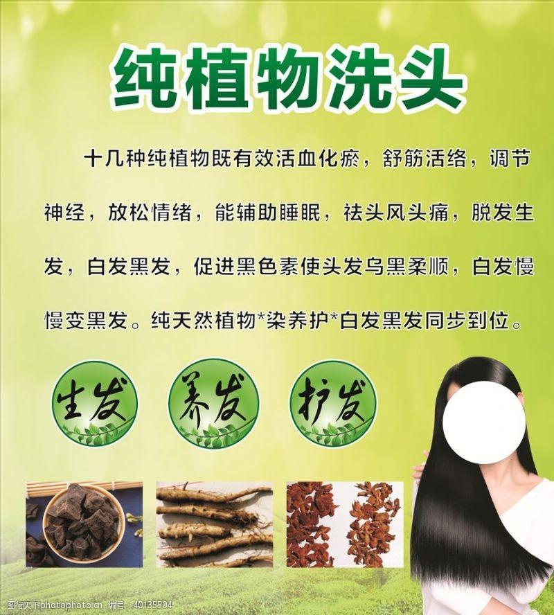 长发纯植物洗头图片
