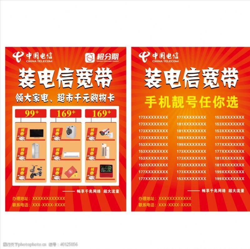 中国移动电信宽带手机靓号宣传单图片