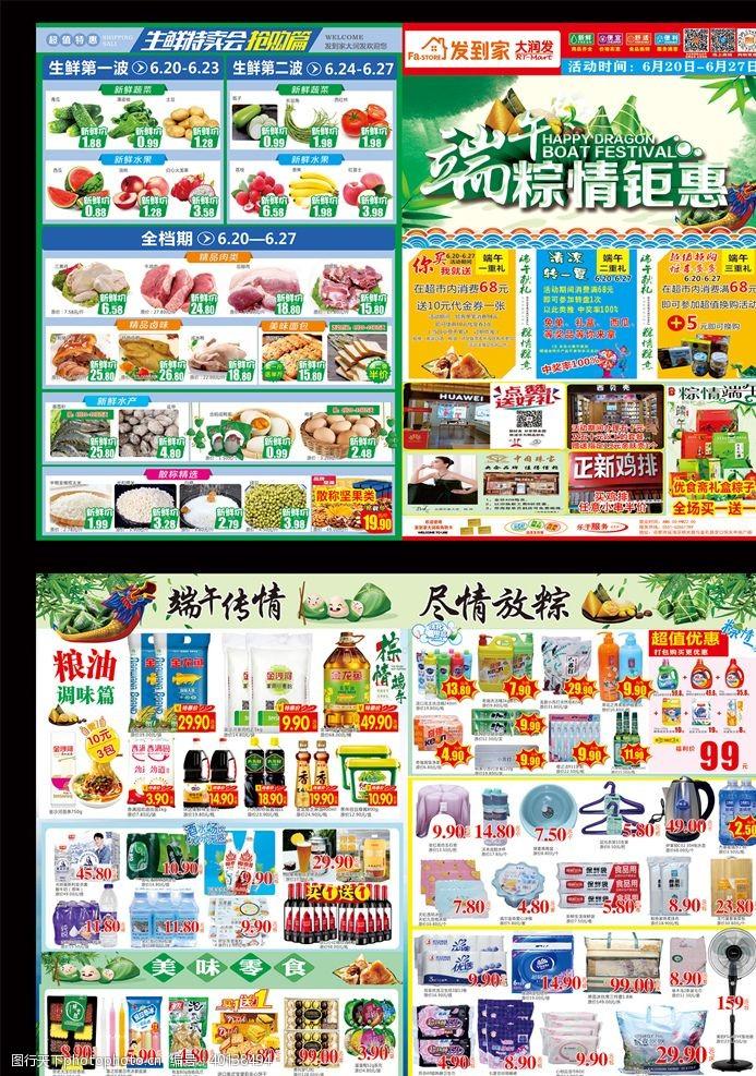端午节活动端午节超市海报DM图片
