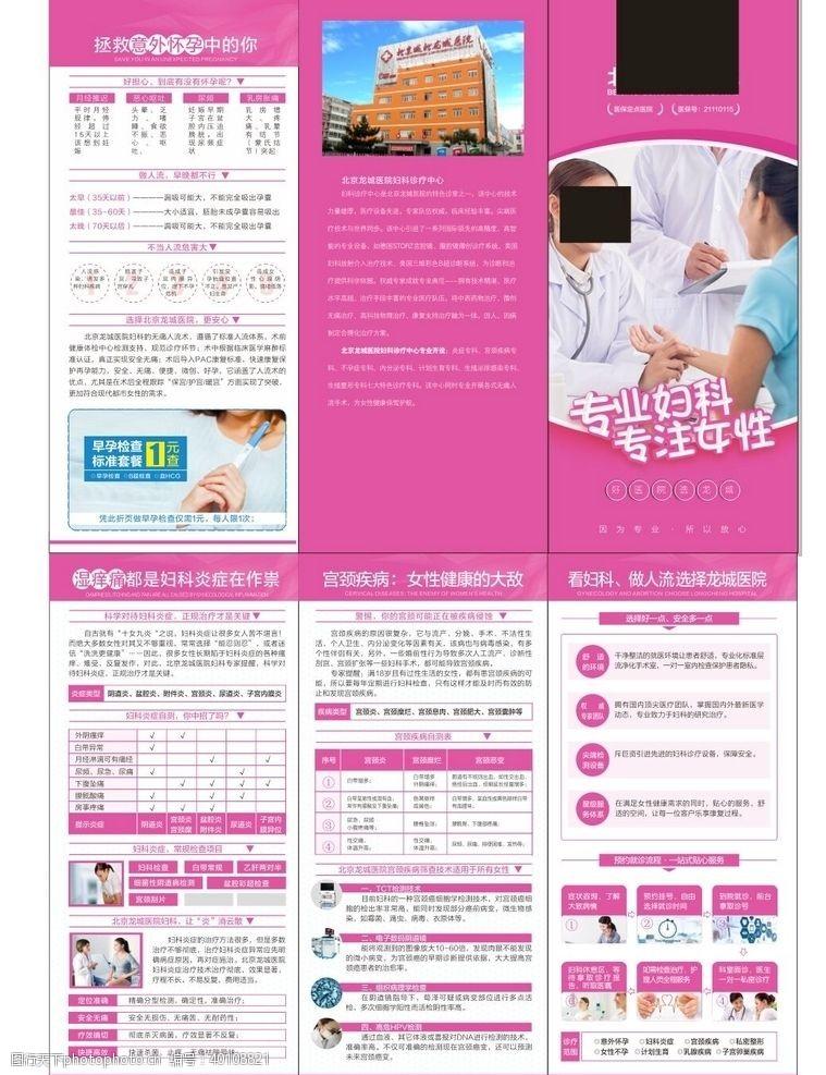 医疗广告妇科三折页图片