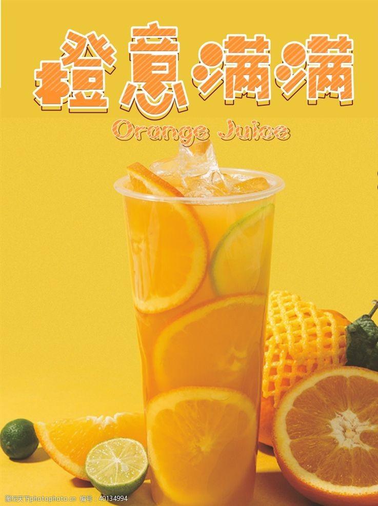 鲜榨果汁展架果汁橙汁冷饮水果消暑图片