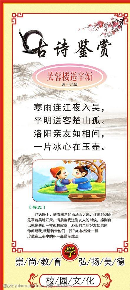 唐诗古诗图片
