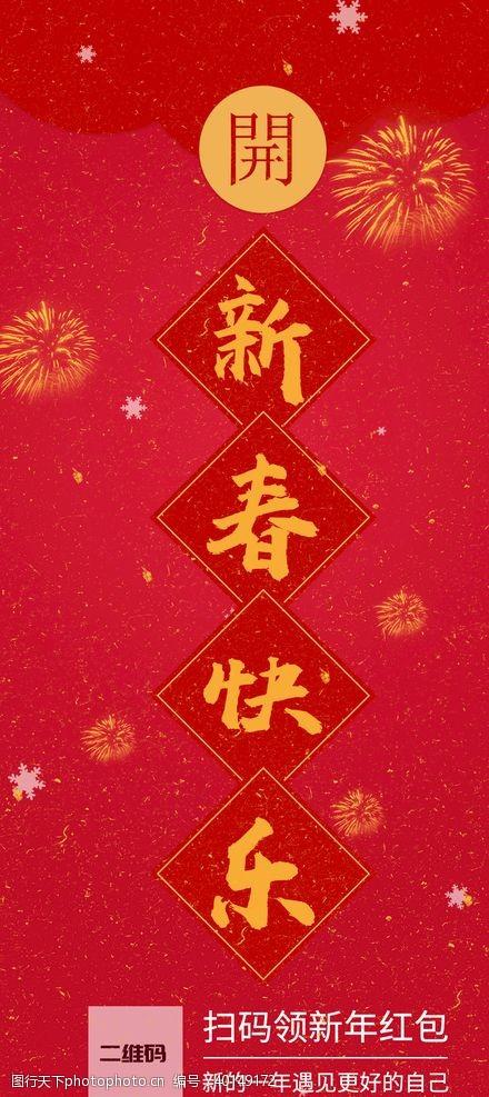 微信图h5春节海报图片