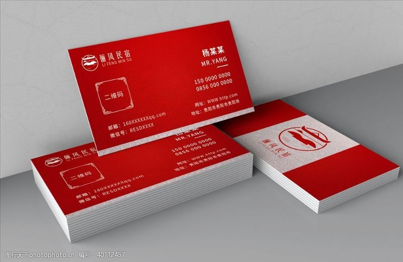 酒店名片红色风格名片图片