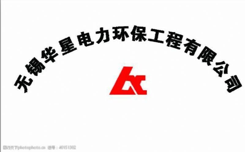 华星电力环保logo图片
